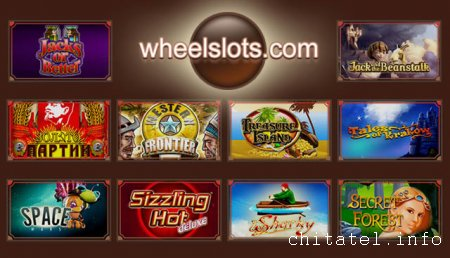 wheelslots.com — один сайт и много игровых автоматов