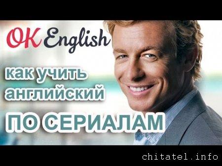 Как правильно учить английский язык по фильмам и сериалам