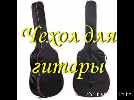 Чехол для гитары на addo.com.ua