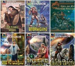 Михаил Ахманов - Сборник (105 книг)