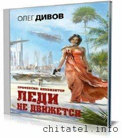 Олег Дивов - Леди не движется-1 (Аудиокнига)