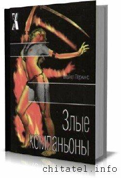 Майкл Перкинс - Злые компаньоны