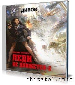 Олег Дивов - Леди не движется – 2 (Аудиокнига)