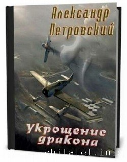 Александр Петровский - Укрощение дракона