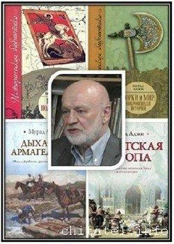 Мурад Аджи - Сборник (7 книг)