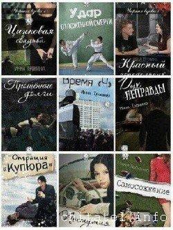 Инна Тронина - Сборник (17 книг)