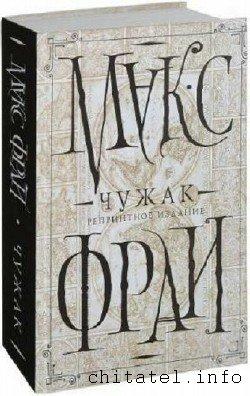 Макс Фрай - Чужак (репринтное издание)