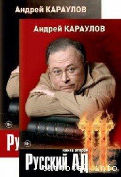 Андрей Караулов - Русский ад