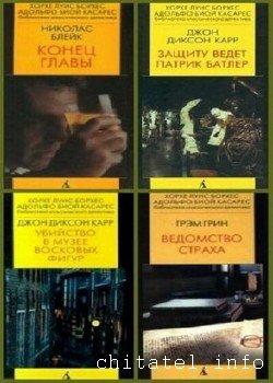 """Библиотека классического детектива """"Седьмой круг"""" (17 томов)"""