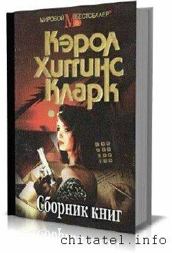 Кэрол Хиггинс Кларк - Сборник (6 книг)
