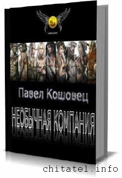 Павел Кошовец - Сборник (5 книг)