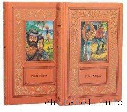 Робер Мерль - Сборник (2 тома)