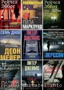 Серия иностранных детективов (55 книг)