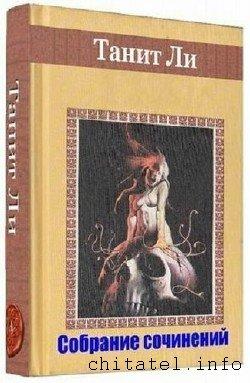Танит Ли - Сборник (52 книги)