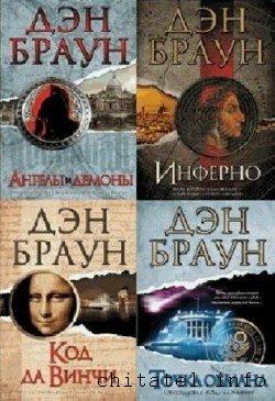 Дэн Браун - Сборник (11 книг)
