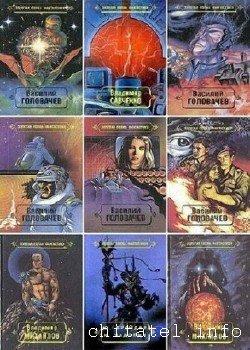 Золотая полка фантастики - Сборник (17 томов)