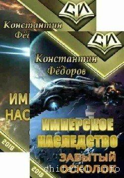 Константин Федоров - Имперское наследство. Дилогия