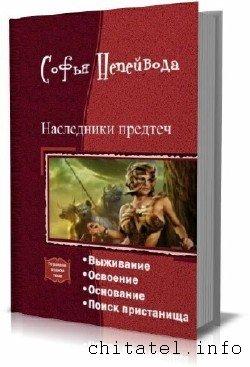 Софья Непейвода - Наследники предтеч. Тетралогия