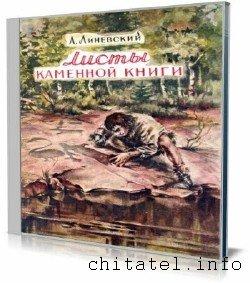 Александр Линевский - Листы каменной книги (Аудиокнига)