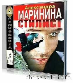 Александра Маринина - Стилист (Аудиокнига)