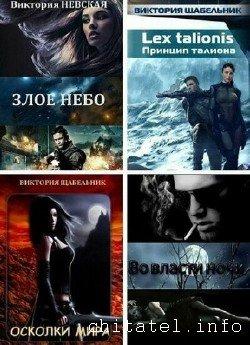 Виктория Щабельник - Сборник (10 книг)