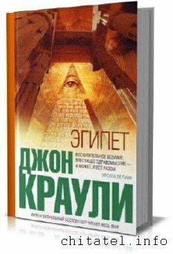 Джон Краули - Эгипет (сборник)