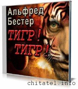 Альфред Бестер - Тигр! Тигр! (Аудиокнига)