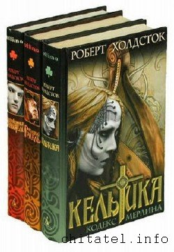 Роберт Холдсток - Сборник (7 книг)