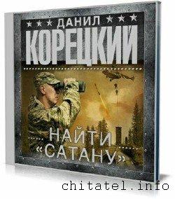 """Данил Корецкий - Найти """"Сатану"""" (Аудиокнига)"""