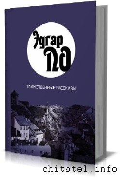 Эдгар Аллан По - Cборник (2 тома)