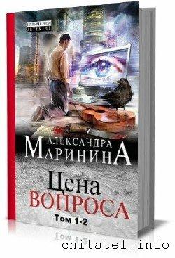 Александра Маринина - Цена вопроса. Том 1-2