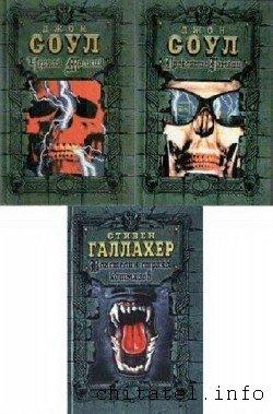Стивен Галлахер, Джон Соул - Черная молния (3 тома)