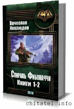 Вячеслав Неклюдов - Спираль Фибоначчи. Дилогия