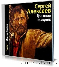 Сергей Алексеев - Грозный всадник (Аудиокнига)