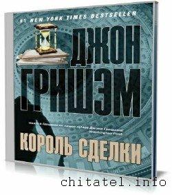 Джон Гришэм - Король сделки (Аудиокнига)