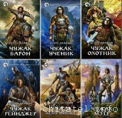 Игорь Дравин - Сборник ( 17 книг)