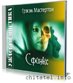 Грэхэм Мастертон - Сфинкс (Аудиокнига)