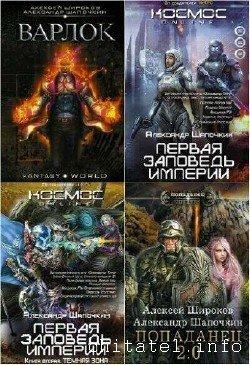 Александр Шапочкин - Боевая фантастика. Сборник (11 книг)