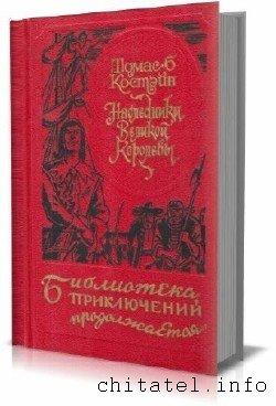 Томас Костэйн - Наследники Великой Королевы