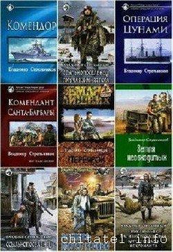 Владимир Стрельников - Сборник (13 книг)