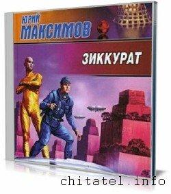 Юрий Максимов - Зиккурат (Аудиокнига)