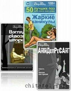 Андрей Райдер - Собрание сочинений (8 книг)