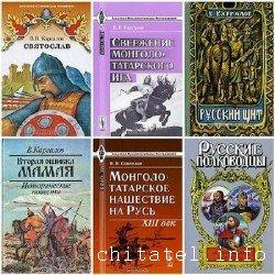 Вадим Каргалов - Сборник (27 книг)