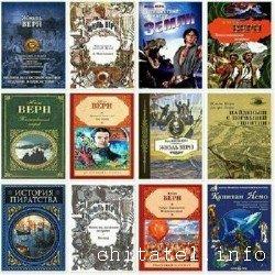 Жюль Верн - Сборник (76 книг)