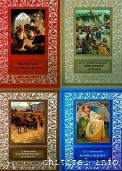 Личная библиотека приключений - Сборник (35 книг)