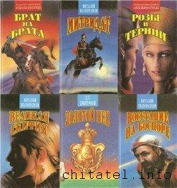 Исторические романы - Серия (11 томов)