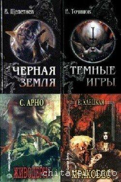 Полночь XXI век. Русский роман ужасов. Сборник (5 книг)
