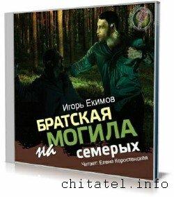 Игорь Екимов - Братская могила на семерых (Аудиокнига)