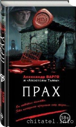 Александр Варго, Андрей Фролов, Михаил Киоса - Прах