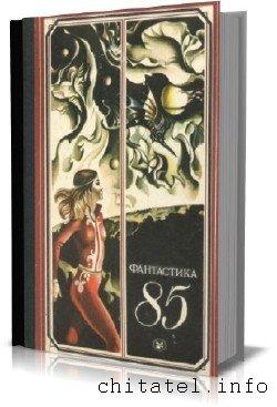 Фантастика 1985 - Сборник